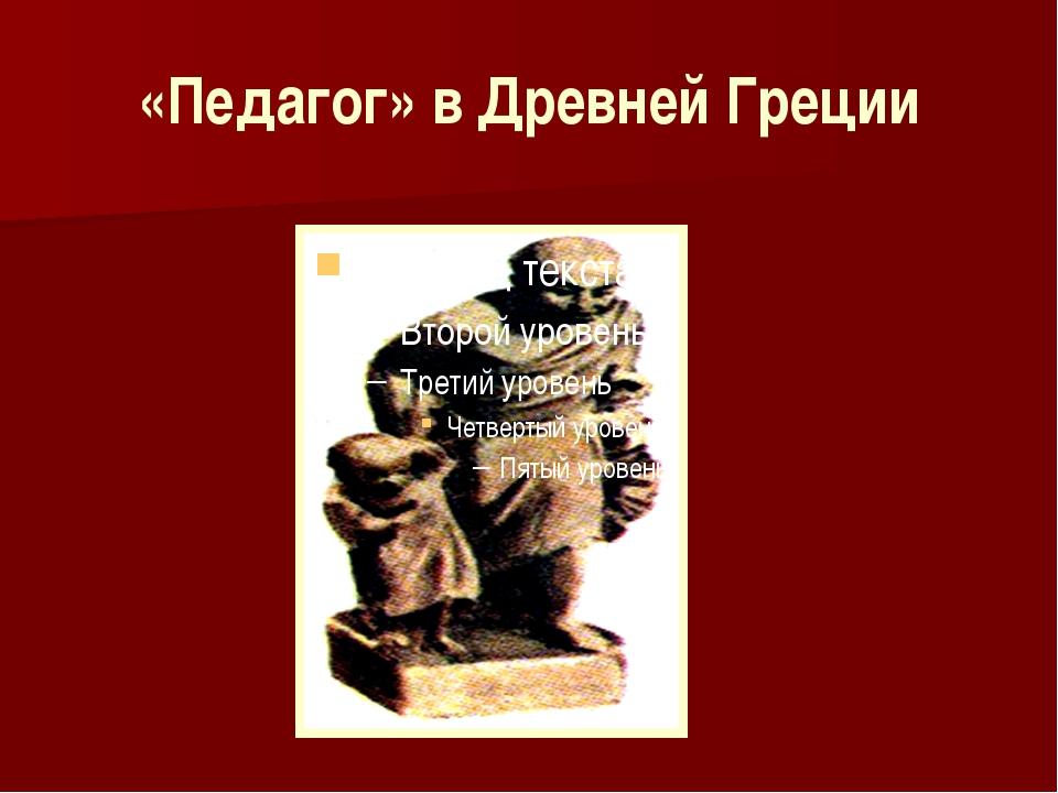 «Педагог» в Древней Греции