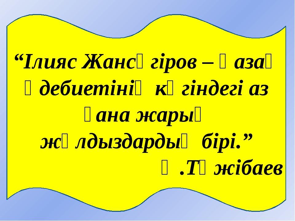 """""""Ілияс Жансүгіров – қазақ әдебиетінің көгіндегі аз ғана жарық жұлдыздардың б..."""