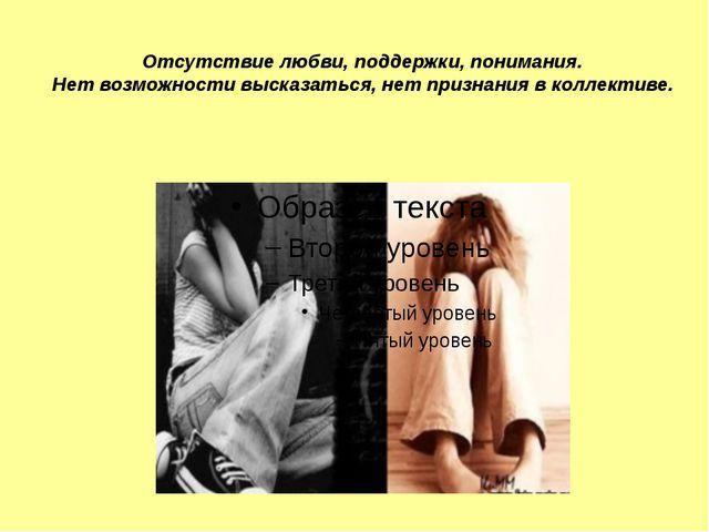 Отсутствие любви, поддержки, понимания. Нет возможности высказаться, нет приз...