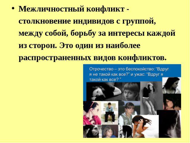 Межличностный конфликт - столкновение индивидов с группой, между собой, борьб...