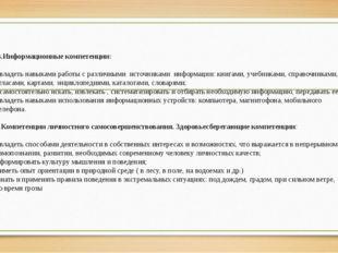 3.Информационные компетенции: - владеть навыками работы с различными источни