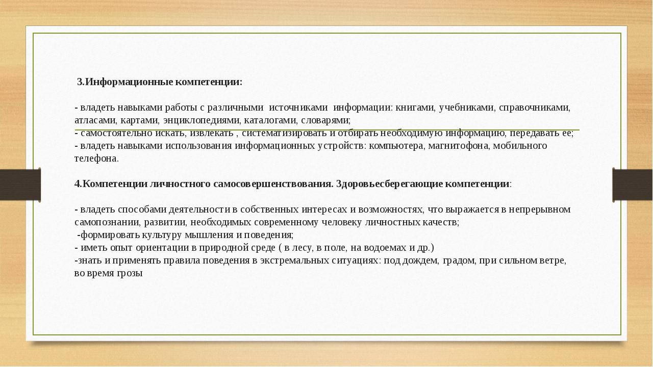 3.Информационные компетенции: - владеть навыками работы с различными источни...
