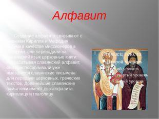 Алфавит Создание алфавита связывают с именами Кирилла и Мефодия Будучи в каче