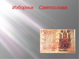 Изборник Святослава Книга 1073 г. переписана в Киеве для князя Святослава Яро