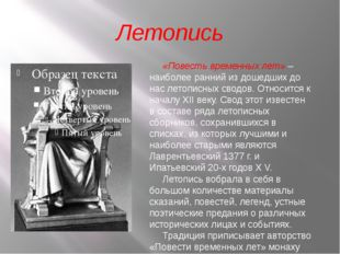 Летопись «Повесть временных лет» – наиболее ранний из дошедших до нас летопис