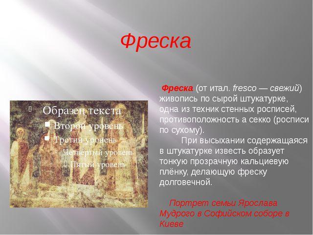 Фреска Фреска (от итал. fresco— свежий) живопись по сырой штукатурке, одна и...