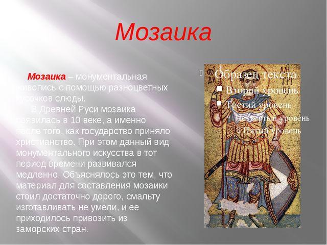 Мозаика Мозаика – монументальная живопись с помощью разноцветных кусочков слю...