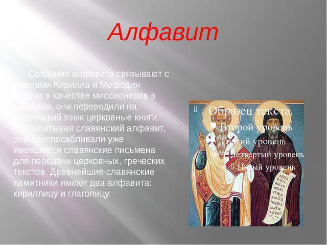 Алфавит Создание алфавита связывают с именами Кирилла и Мефодия Будучи в каче...