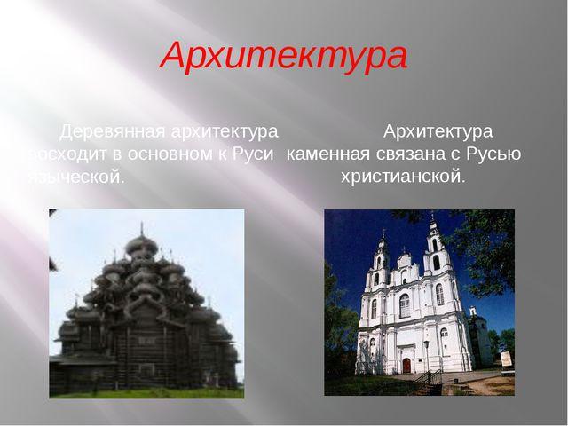 Архитектура Деревянная архитектура восходит в основном к Руси языческой. Архи...