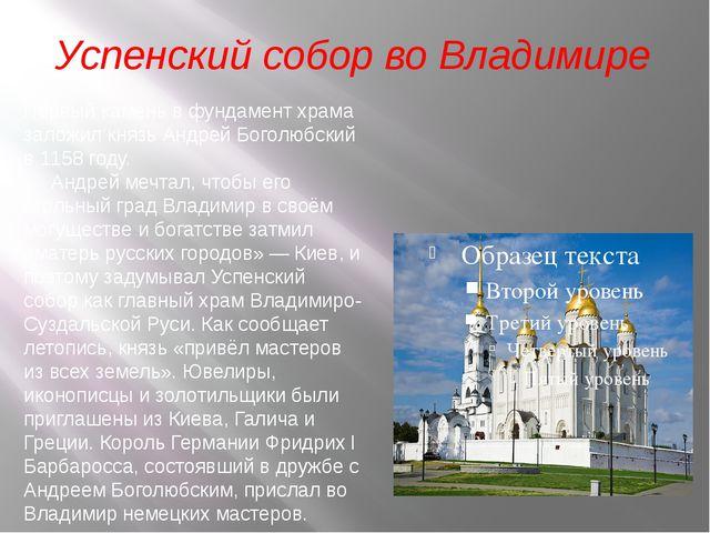 Успенский собор во Владимире Первый камень в фундамент храма заложил князь Ан...
