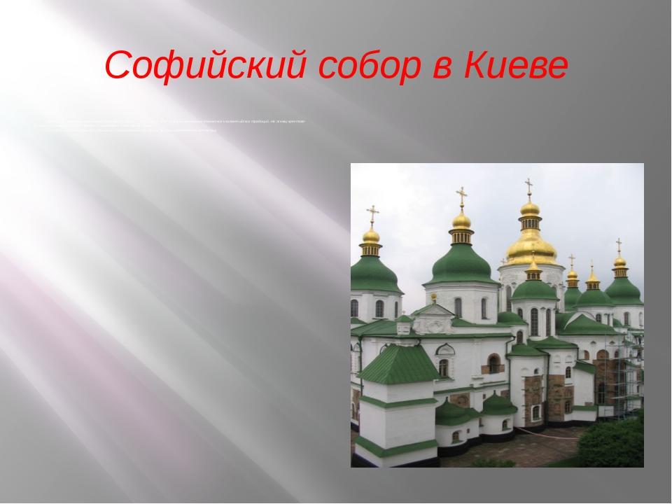 Софийский собор в Киеве Относится ко времени правления Ярослава Мудрого. Софи...