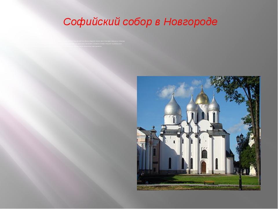 Софийский собор в Новгороде Является древнейшим сохранившимся храмом на терри...