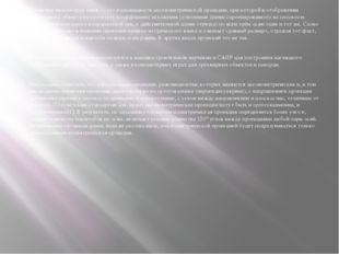 Изометри́ческая прое́кция — это разновидность аксонометрической проекции, при
