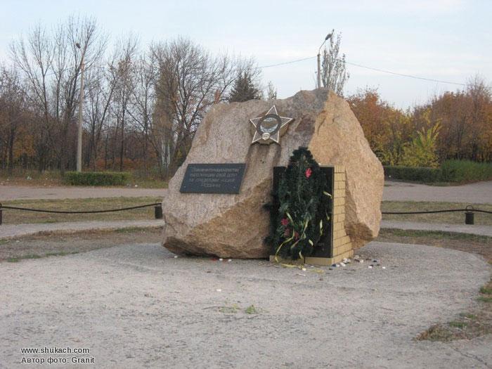 Памятник воинам - интернационалистам в г. Енакиево Донецкой области