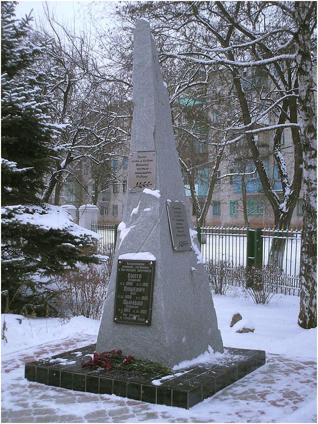 Памятник погибшим воинам-интернационалистам ученикам ПТУ № 14 в г. Краматорск Донецкой области