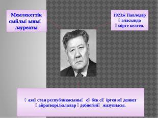 1923ж Павлодар қаласында өмірге келген. Мемлекеттік сыйлығының лауреаты Қазақ