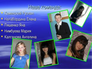 Наша команда: Каминский Руслан Налабордина Елена Ляшенко Яна Нимбуева Мария К