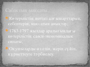 Көтерілістің негізгі алғышарттарын, себептерін, мақсатын анықтау; 1783-1797 ж