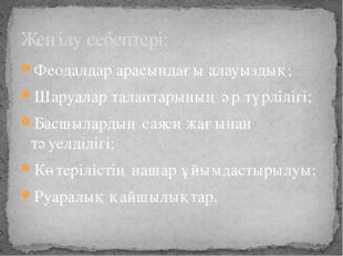 Феодалдар арасындағы алауыздық; Шаруалар талаптарының әр түрлілігі; Басшылард