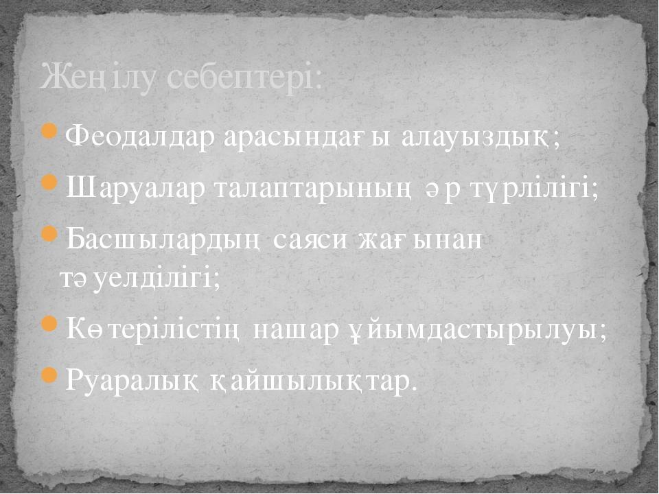 Феодалдар арасындағы алауыздық; Шаруалар талаптарының әр түрлілігі; Басшылард...