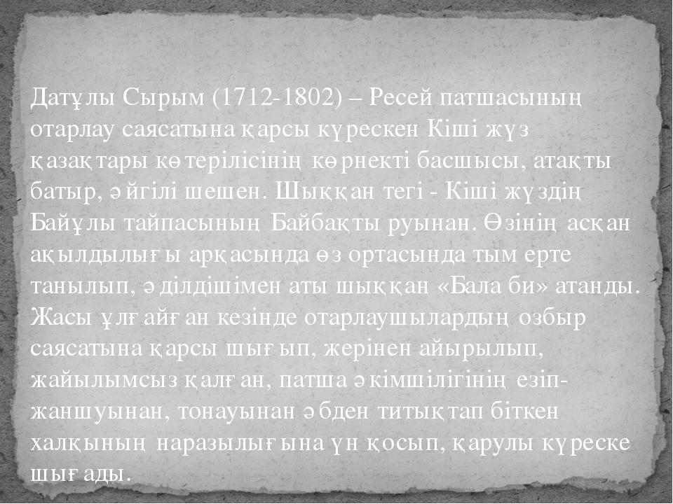 Датұлы Сырым (1712-1802) – Ресей патшасының отарлау саясатына қарсы күрескен...