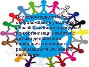 Психолог-педагогическое сопровождение участников образовательного процесса пр