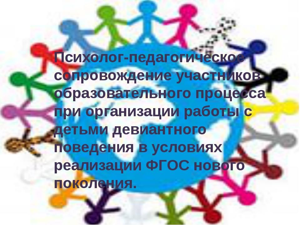 Психолог-педагогическое сопровождение участников образовательного процесса пр...