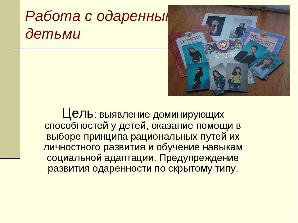 Работа с одаренными детьми Цель: выявление доминирующих способностей у детей,...