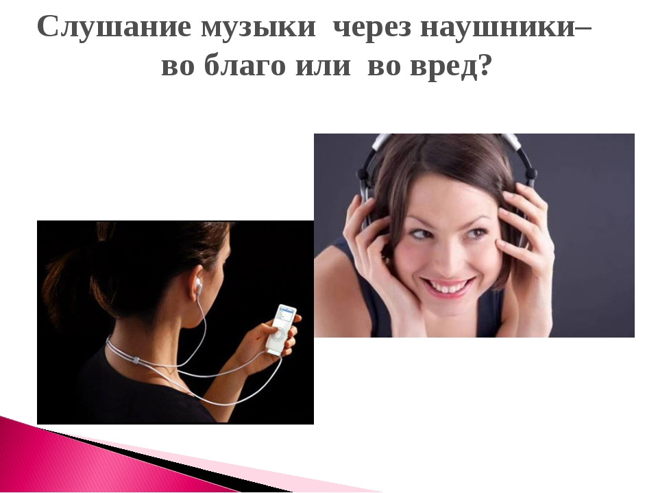 Слушание музыки через наушники– во благо или во вред?
