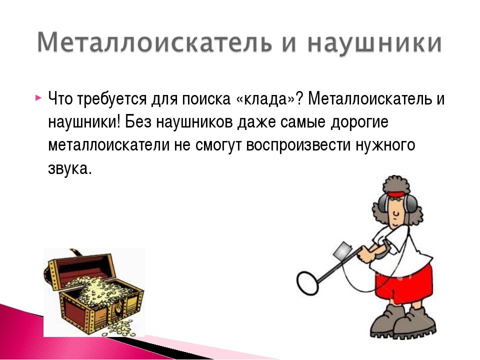 Что требуется для поиска «клада»? Металлоискатель и наушники! Без наушников д...