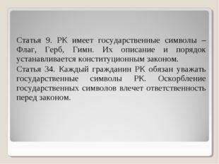 Статья 9. РК имеет государственные символы – Флаг, Герб, Гимн. Их описание и