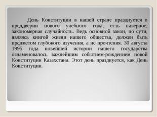 День Конституции в нашей стране празднуется в преддверии нового учебного г