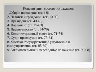 Конституция состоит из разделов 1.Общие положения (ст.1-9) 2. Человек и гражд