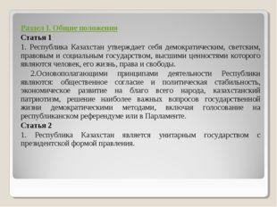Раздел I. Общие положения Статья 1 1. Республика Казахстан утверждает себя де