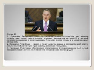 Статья 40 1. Президент Республики Казахстан является главой государства, его