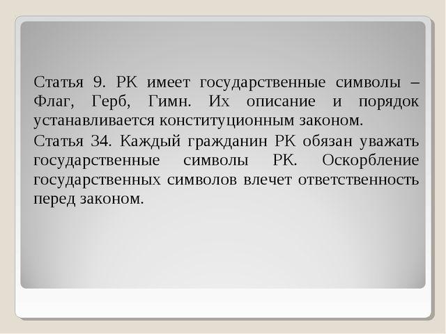 Статья 9. РК имеет государственные символы – Флаг, Герб, Гимн. Их описание и...