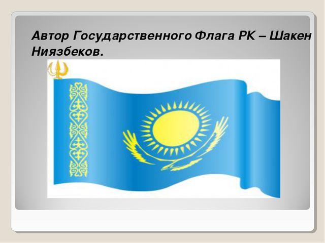 Автор Государственного Флага РК – Шакен Ниязбеков.