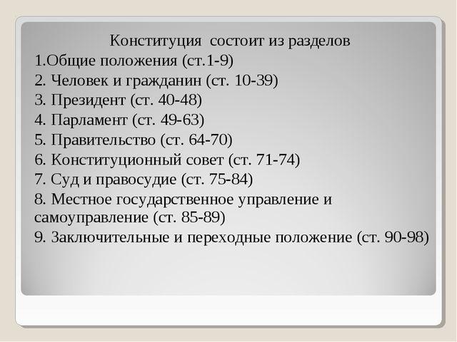 Конституция состоит из разделов 1.Общие положения (ст.1-9) 2. Человек и гражд...