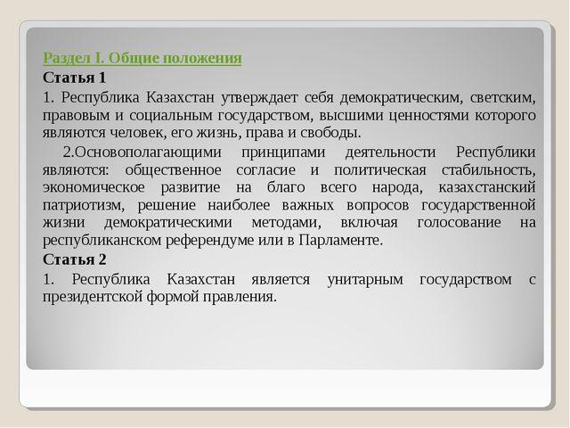 Раздел I. Общие положения Статья 1 1. Республика Казахстан утверждает себя де...