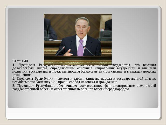 Статья 40 1. Президент Республики Казахстан является главой государства, его...