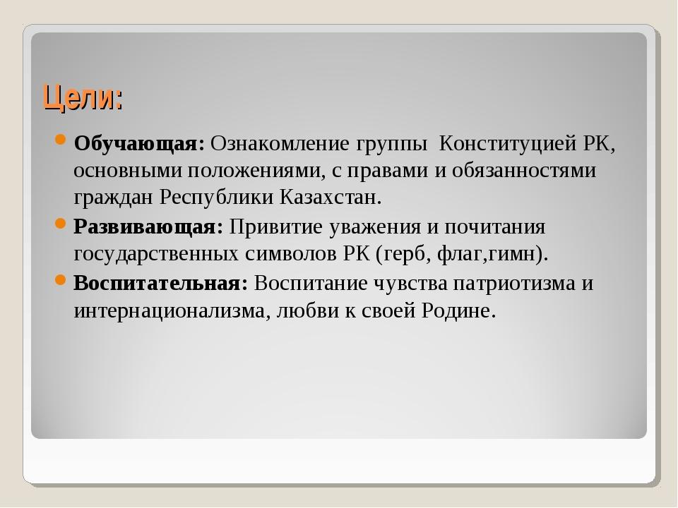 Цели: Обучающая: Ознакомление группы Конституцией РК, основными положениями,...