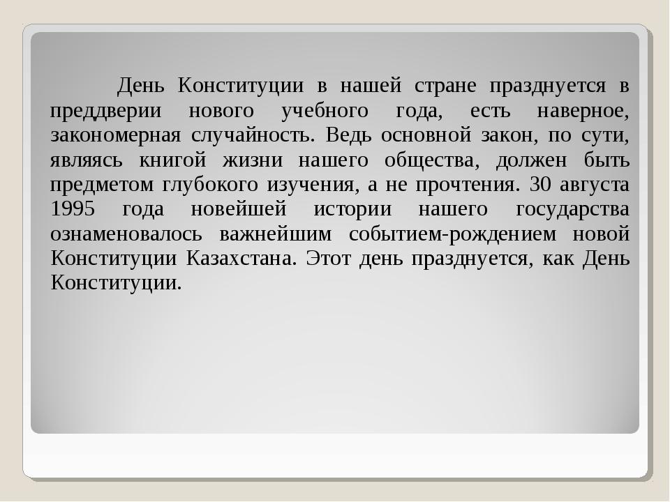 День Конституции в нашей стране празднуется в преддверии нового учебного г...