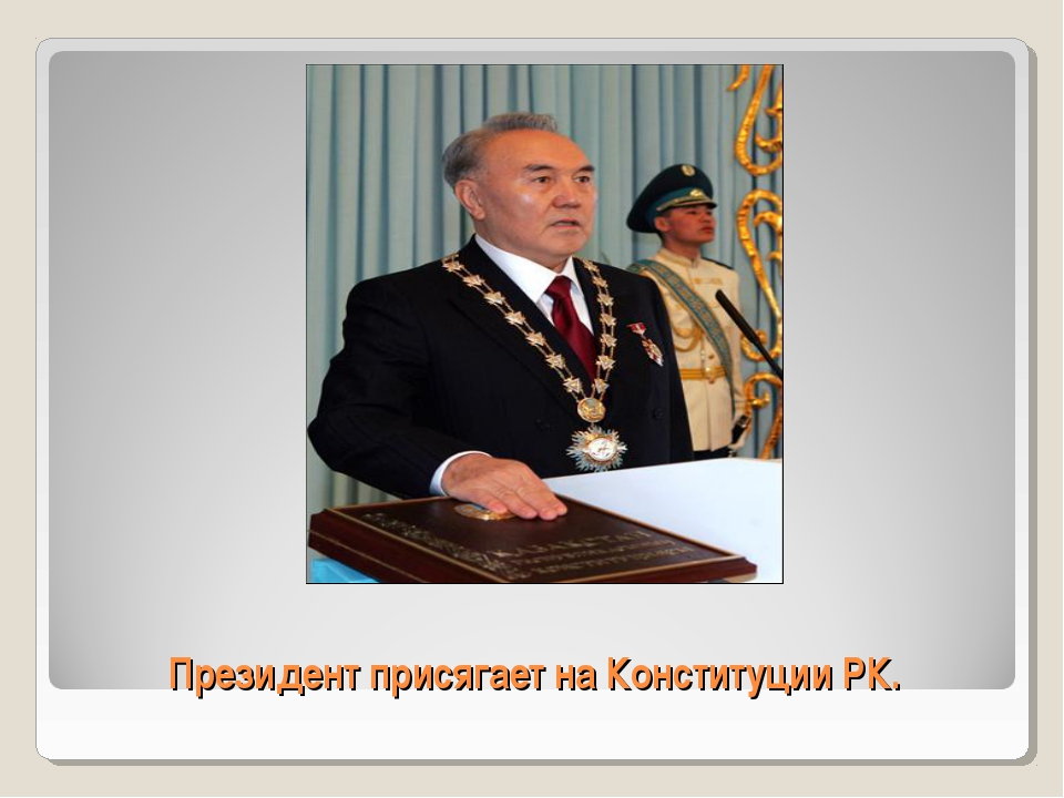 Президент присягает на Конституции РК.