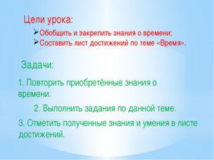Обобщить и закрепить знания о времени; Составить лист достижений по теме «Вре
