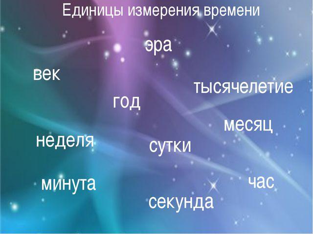 Единицы измерения времени секунда минута час сутки неделя месяц год век тысяч...