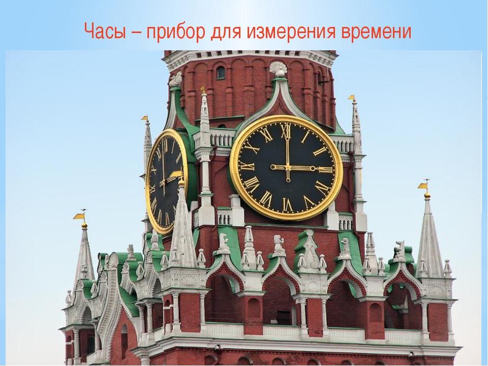 Часы – прибор для измерения времени