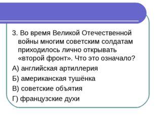 3. Во время Великой Отечественной войны многим советским солдатам приходилось