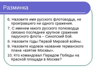 Разминка 6. Назовите имя русского флотоводца, не проигравшего ни одного сраже