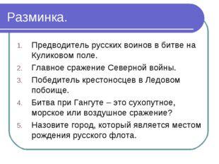 Разминка. Предводитель русских воинов в битве на Куликовом поле. Главное сраж
