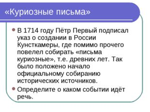 «Куриозные письма» В 1714 году Пётр Первый подписал указ о создании в России